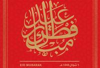 مانشستر يونايتد يهنئ المسلمين بحلول عيد الفطر المبارك